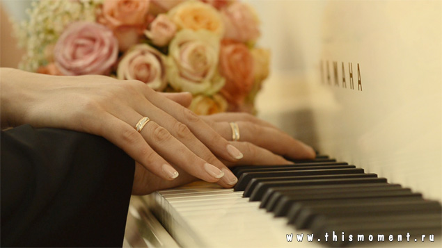Рояль и обручальные кольца